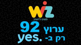 ערוץ 92 רק בYES