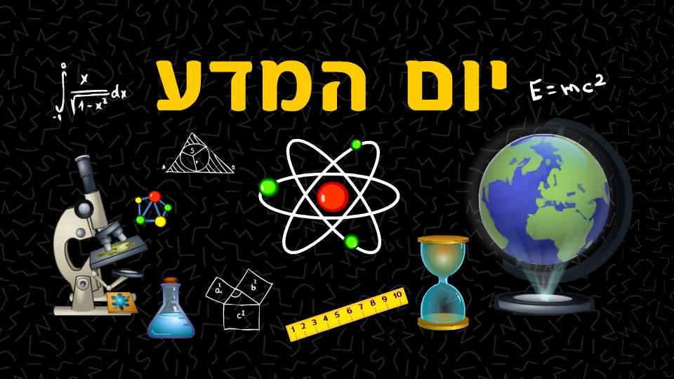 רצף תכניות בנושא מדע